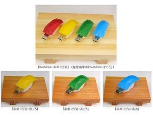 http://www.osushi.ru/images/gifts/usb_sushi.jpg